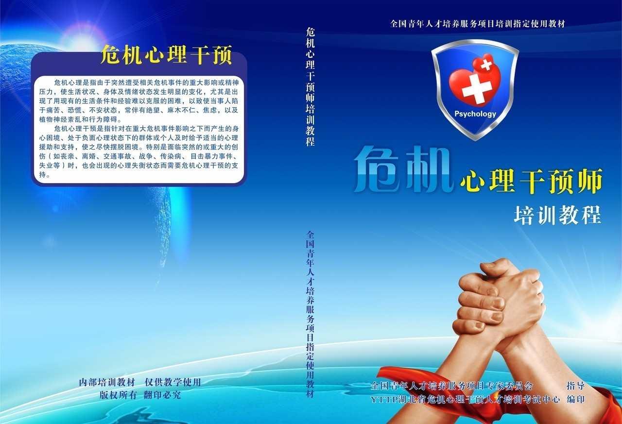 危机心理干预师培训教程 封面.jpg